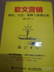 软文营销 理论、方法、策略与案例分析