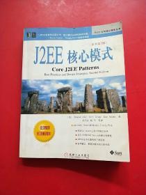 J2EE核心模式:原书第2版