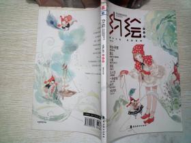 百分百原创绘本志:约绘3弥生号..