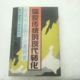 儒家传统的现代转化