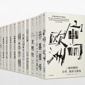 见识丛书系列 套装12册 时间地图+太阳底下的新鲜事+资本/帝国/极端的年代+守夜人的钟声+文明史+一战前的世界+一万年的爆发