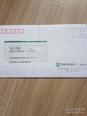 《中国农业银行》2009