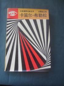 外国摄影名家丛书——卡笛尔;布勒松