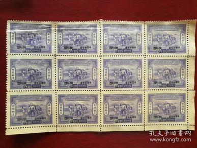中华民国赈济难民邮票(12张)