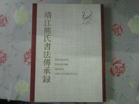 靖江熊氏书法传承录  书重861克