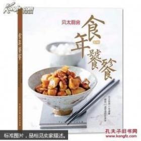 正版样书首页有字 食年饕餮 中国大百科 9787500091912