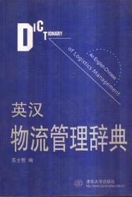 英汉物流管理辞典