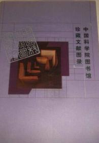 中国科学院图书馆珍藏文献图录