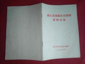 浙江省城镇共有房屋管理办法