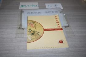 武汉集邮文选2004--纪念武汉市集邮协会成立二十周年