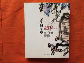 艺术学界(第20辑)二十辑