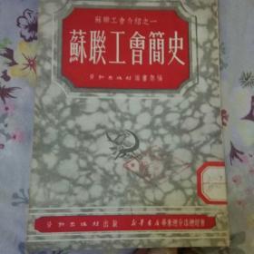 馆藏书,苏联工会简史