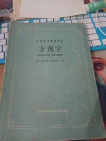 方剂学(上海科技版)