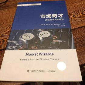 市场奇才:顶级交易员的经验(引进版)/世界金融博览书库