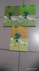 难苦得乐的妙法【一·二·三】【3册合售·繁体竖版印刷】b15