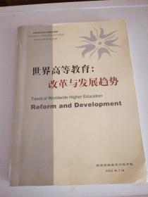 世界高等教育改革与发展趋势