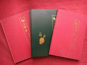 精装影印早期手抄《红豆拾萃》粤曲卡拉OK简谱本三集合售(梁良量记撰)1999年至2003年
