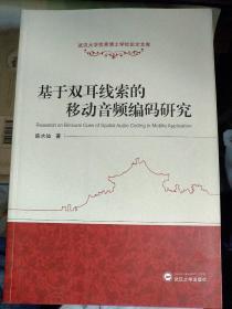 武汉大学优秀博士学位论文文库:基于双耳线索的移动音频编码研究