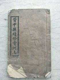 民国资阳县志-卷首卷一