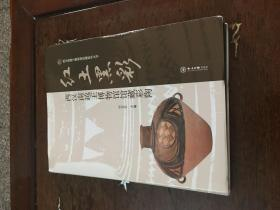 红土黑彩-西汉南越王博物馆馆藏彩陶