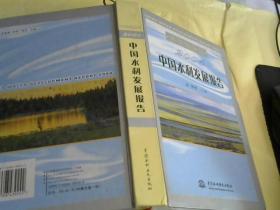 2006中国水利发展报告