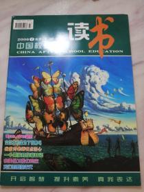 中国校外教育 读书2006.7月刊