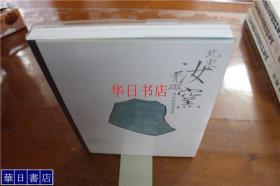 北宋汝窑青瓷考古发掘成果展   硬皮装   带塑胶封套  包邮  现货!