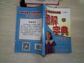 小学生轻松课堂 图解字典3 导读手册 三年级下