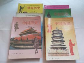 (90年代版)九年义务教育三年制初级中学教科书:中国历史4册+世界历史2册(6册合售)
