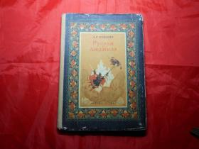 俄文原版 《鲁斯兰和柳德米拉》叙事诗 (插图本 精装)