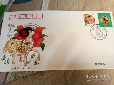 《癸未年》特种邮票首日封