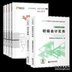 2019初级会计考试教材+东奥轻一(全套共6本)