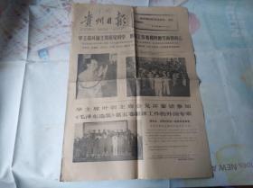 贵州日报1977年7月4日,华国锋叶剑英李先念陈锡联谷牧等接见科学工作者,四人帮与蒋介石长文,占一整版。四查四清运动