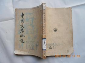 31997《中国文学概说》(民国三十六年再版)馆藏