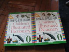 阶梯儿童英语词典:彩色图解 英汉对照本 两本合售