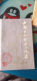 西湖古代白话小说选(插图本)