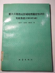 重大工程选址区域地壳稳定性评价专家系统(CRUSTAB)