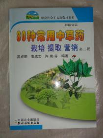 80种常用中草药栽培 提取 营销(第二版)
