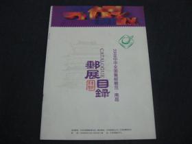 2008中华全国集邮展览.南昌【邮展目录】