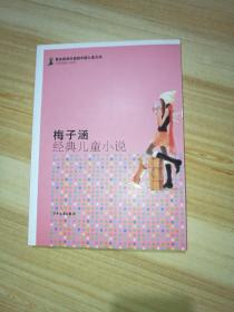 最具阅读价值的中国儿童文学·名家短篇小说卷:梅子涵经典儿童小说