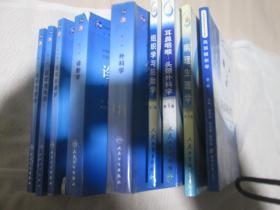 诊断学外科学.局部解剖学.医学影像学.9本.人卫.郑州大学出版社..可以要求上传想看的图片