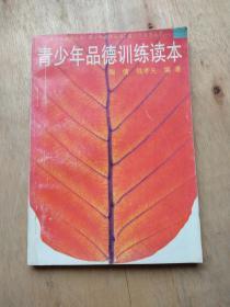 青少年品德训练读本