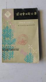 获奖童话寓言集 1954--1979   第二次全国少年儿童文艺创作评奖.