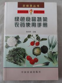 绿色食品蔬菜农药使用手册
