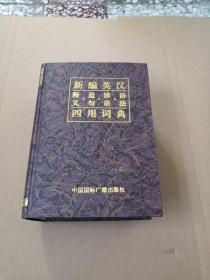 新编英汉词典(释义.造句.辨语.语法)四用词典