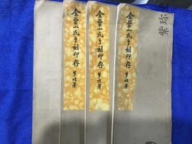 金罍山民手刻印存 四本一套 梦坡署 保真