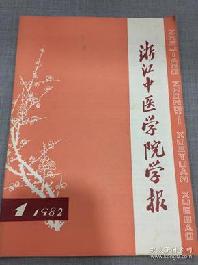 浙江中医学院学报(1982年第1期)
