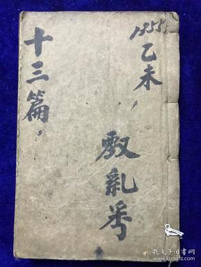 民国三年北京武学官书局重印《赵注孙子十三篇》一册