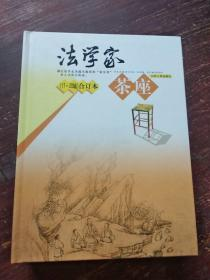 法学家茶座(17-20辑合订本)