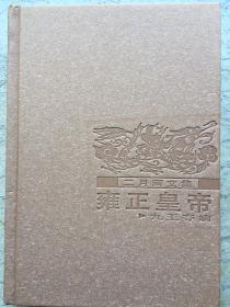 雍正皇帝(3册)